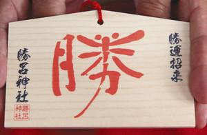 勝呂神社勝ち絵馬